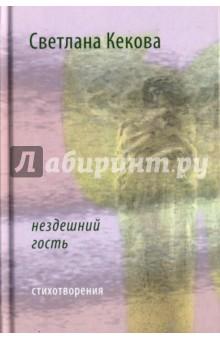Кекова Светлана Васильевна » Нездешний гость. Стихотворения