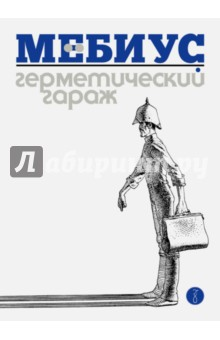 Герметический гараж купить гараж в москве путевой проезд