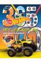 Hot Wheels. 365 игр и раскрасок для юных гонщиков саломатина е ред 365 игр и раскрасок для малышей
