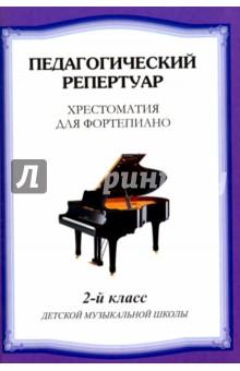 Хрестоматия для фортепиано. 2 класс отсутствует хрестоматия 2 класс русский фольклор
