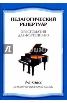 Хрестоматия для фортепиано. 4 класс детской музыкальной школы