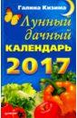 Лунный дачный календарь на 2017 год