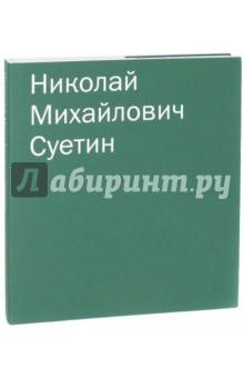 Николай Суетин. Каталог собрания