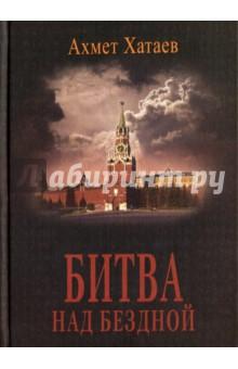 Битва над бездной игорь атаманенко кгб последний аргумент