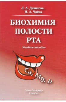 Биохимия полости рта. Учебное пособие французские праздники 2 учебное пособие dvd