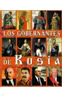 Правители России, на испанском языке отсутствует евангелие на церковно славянском языке