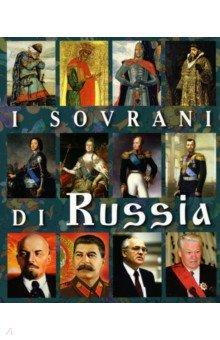 Правители России, на итальянском языке отсутствует евангелие на церковно славянском языке
