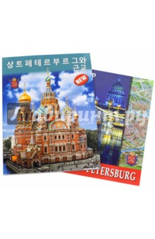 Санкт-Петербург и пригороды, на корейском языке отсутствует евангелие на церковно славянском языке