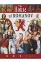 Дом Романовых. 400 лет, на английском языке, Анисимов Е.