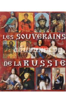Монархи России на французском языке отсутствует евангелие на церковно славянском языке