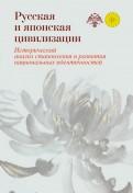 Русская и японская цивилизации.Исторический анализ становления и развития национальных идентичностей