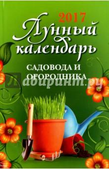 Лунный календарь садовода и огородника: 2017 год (Буров Михаил Михайлович)