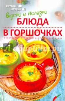 Вкусно и полезно. Блюда в горшочках книги эксмо блюда в горшочках
