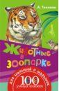 Тихонов Александр Васильевич Животные в зоопарке животные в зоопарке