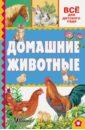 Тихонов Александр Васильевич Домашние животные