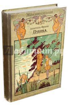 Купить Пчёлка, Издательский дом Мещерякова, Современные сказки зарубежных писателей