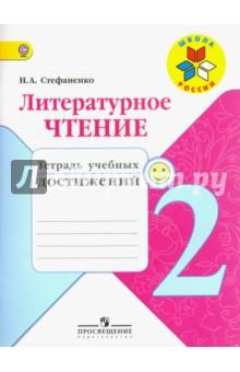Литературное чтение. 2 класс. Тетрадь учебных достижений. ФГОС