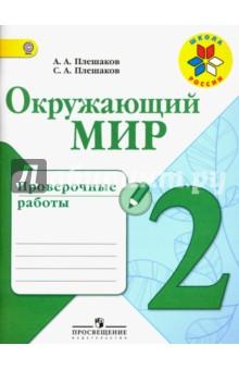 Книга Окружающий мир класс Проверочные работы ФГОС  Окружающий мир 2 класс Проверочные работы