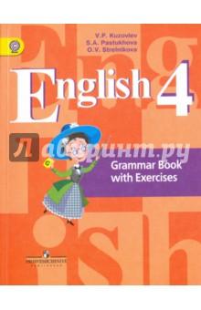 грамматика английского языка кузовлев