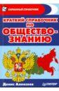 Алексеев Денис Краткий справочник по обществознанию краткий справочник по обществознанию