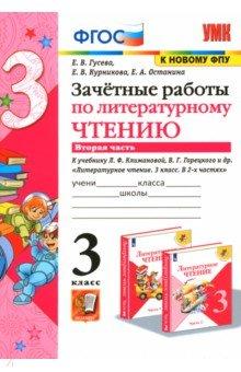 Литературное чтение. 3 класс. Зачетные работы к учебнику Л.Ф. Климановой и др. В 2х частях. ФГОС
