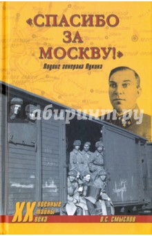 Спасибо за Москву! Подвиг генерал Лукина лилия лукина новая марджори