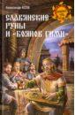 Обложка Славянские руны и