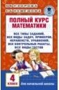 Узорова Ольга Васильевна, Нефедова Елена Алексеевна Полный курс математики. 4 класс