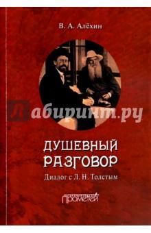 Душевный разговор. Диалог с Л. Н. Толстым н с лесков публицистика переписки с л н толстым