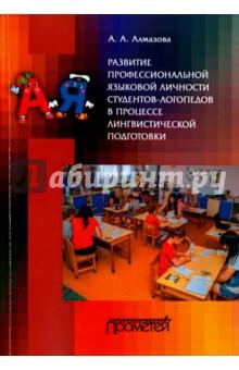 Развитие профессиональной языковой личности студентов-логопедов