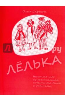 Купить Лёлька. Несколько глав из ненаписанной повести для детей и родителей, Прометей, Повести и рассказы о детях