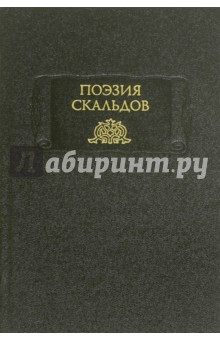 Поэзия скальдов. Репринтное воспроизведение издания 1979 года палец поэзия