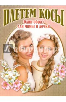 Плетем косы. Один образ для мамы и дочки платья для мамы и дочки в спб