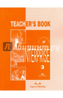 Enterprise 3. Teacher's Book. Pre-Intermediate. Книга для учителя global pre intermediate coursebook