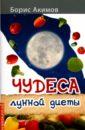 Чудеса лунной диеты, Акимов Борис