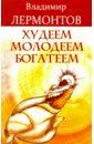 Худеем, молодеем, богатеем, Лермонтов Владимир Юрьевич