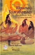 Шримад Бхагаватам. Книги 1, 2 (+CDmp3)