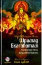 Вьяса Шри Двайпаяна Шримад Бхагаватам. Книга 4. Царств (+DVDmp3)