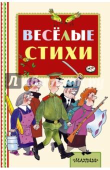 Михалков Сергей Владимирович, Успенский Эдуард Ник » Весёлые стихи