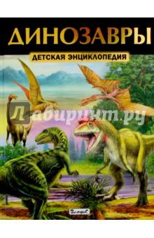 книги владис динозавры любимая детская энциклопедия Динозавры. Детская энциклопедия