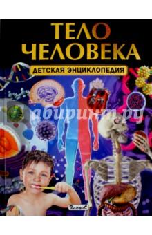 Тело человека. Детская энциклопедия радуга м сверхвозможности человека как стать экстрасенсом