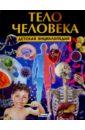 Тело человека. Детская энциклопедия цены онлайн