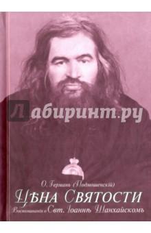 Цена святости. Воспоминания о святителе Иоанне Шанхайском