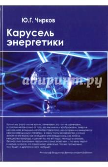 Карусель энергетики препараты энергетики без рецепта