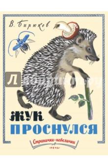 Бирюков Василий Иванович » Жук проснулся