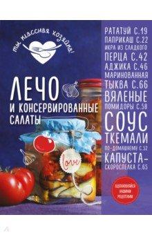 Лечо и консервированные салаты владивосток где красную икру