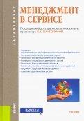 Менеджмент в сервисе (для бакалавров). Учебник. ФГОС
