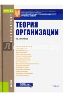 Теория организации (для бакалавров). Учебник е в тимошина общая теория права учебник