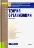 Теория организации (для бакалавров). Учебник