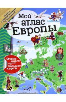 Мой атлас Европы (с наклейками)